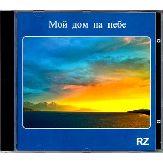 Meine Heimat im Himmel - INSTRUMENTAL (Audio-CD) - in Russisch